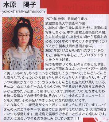 Kihara_01