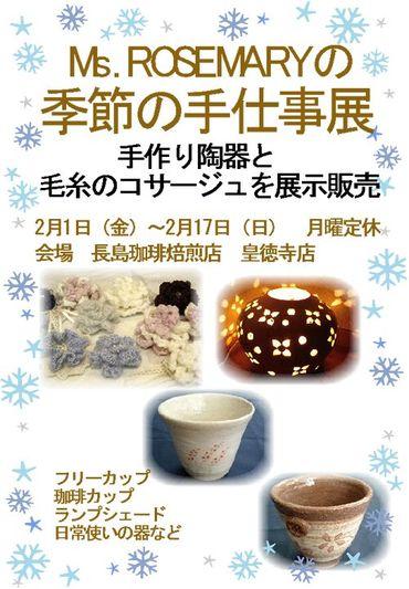 Rokuchan_01