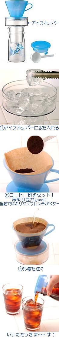 Icecoffee_m